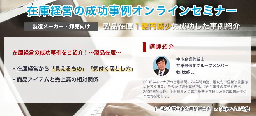 在庫経営の成功事例オンラインセミナー